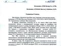 turkmengaz letter