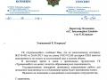 turkmennebit letter 2014