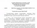 turkmennebit letter1