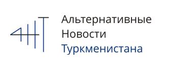 Альтернативные новости Туркменистана