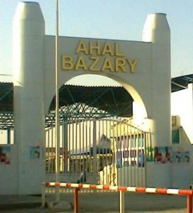 ahal bazar