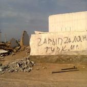 Чоганлы: Обедневшие туркмены