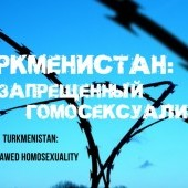 Туркменистан: Запрещённый гомосексуализм. В Осло состоялась премьера нового фильма АНТ