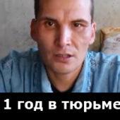 К годовщине ареста С. Непескулиева международное сообщество просит его освобождения