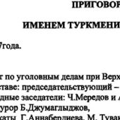 Старый приговор Акмураду Реджепову и нынешний табачный бизнес президентского клана