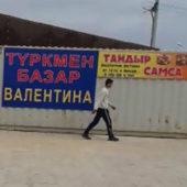 На туркменский базар – в Жанаозен