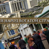 Туркменистан: Нищий народ богатой страны. Фильм АНТ