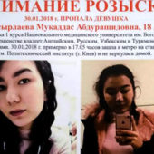Пропавшая туркменская студентка в Киеве покончила жизнь самоубийством