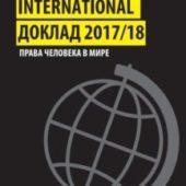 Права человека в мире. «Международная амнистия» обнародовала новый доклад